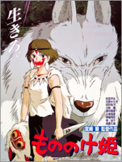 Premium-Poster  Prinzessin Mononoke (japanisch) - Entertainment Collection